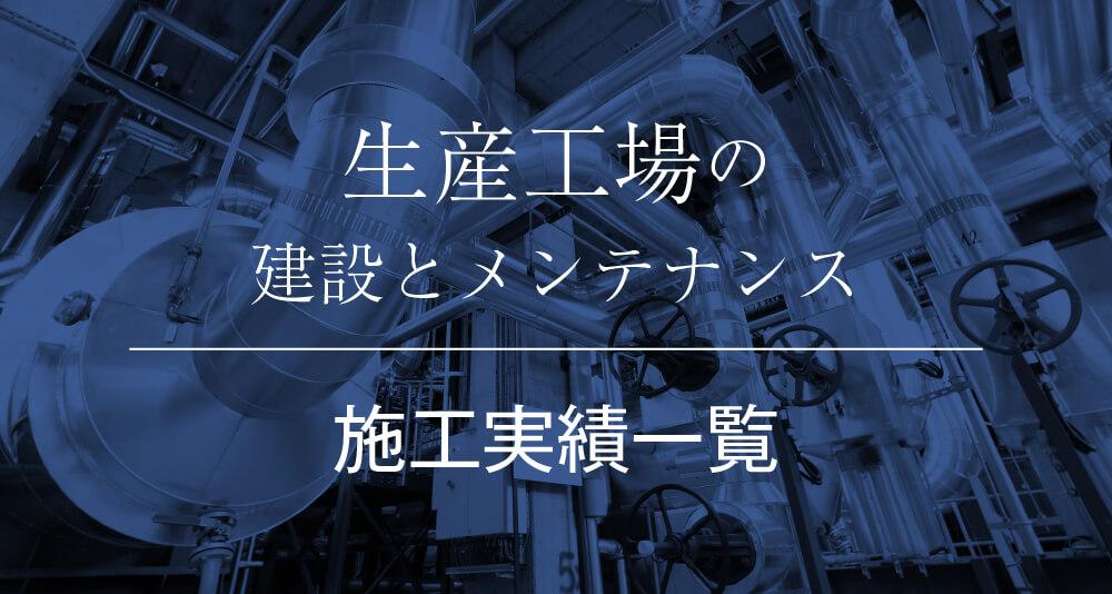 施工実績一覧 生産工場
